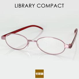 ライブラリーコンパクト 超軽量 老眼鏡 メガネ ケース付 5622 オーバル ユニセックス 男女兼用 LIBRARY COMPACT シニアグラス リーディンググラス スリムケース 1cm 正規品