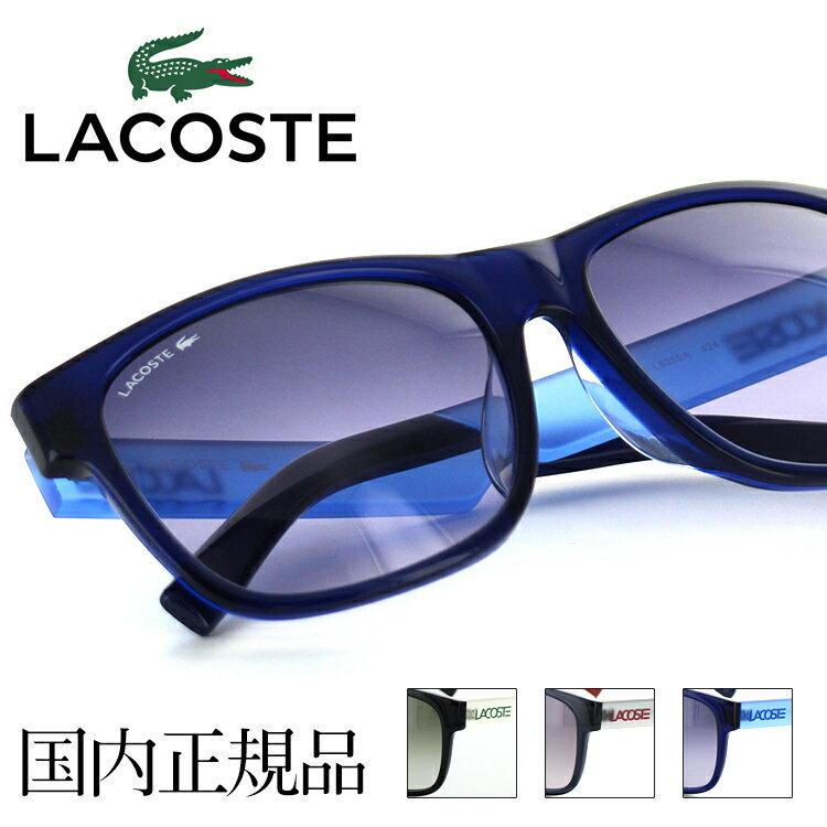 ラコステ LACOSTE サングラス 56サイズ UVカット L835SA 【国内正規品】【あす楽対応】【FCS】