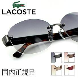 ラコステ サングラス LACOSTE 58サイズ UVカット L180SA 【国内正規品】【あす楽対応】【FCS】