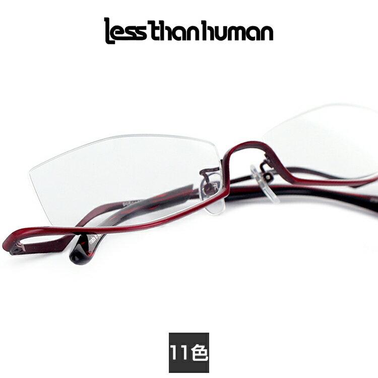 【送料無料】 Less than human レスザンヒューマン po6po10 メガネ 逆ナイロール Lessthanhuman キリン 日本製 コスプレ アンダーリム 新品 本物 めがね 国産 パッド 伊達眼鏡 本格 メンズ 正規品