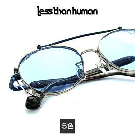レスザンヒューマン メガネフレーム クリップオンサングラス KL-7 52サイズ オーバル ユニセックス 男女兼用 less than human 眼鏡フレーム めがねフレーム 度付き対応可【送料無料】【国内正規品】【日本製】