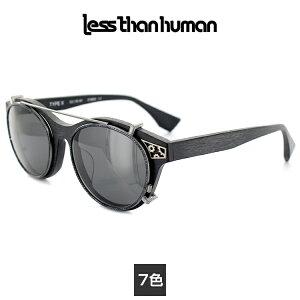 【送料無料】【日本製】レスザンヒューマン メガネフレーム クリップオンサングラス TYPE-X 52サイズ ボストン ブラックウッド マットシルバー ユニセックス 男女兼用 less than human 眼鏡フレー