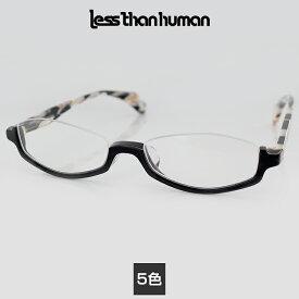【送料無料】【日本製】【正規品】レスザンヒューマン アンダーリム メガネ Time52 52サイズ スクエア ユニセックス 男女兼用 less than human 眼鏡 人間以下 PCメガネ ブルーライトカット 度付き対応可