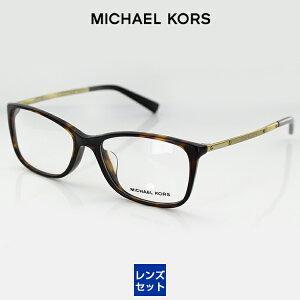 【送料無料】【レンズ付き】マイケルコース メガネフレーム UV420レンズ付き MK4016F 3006 53サイズ バタフライ デミブラウン レディース 女性用 MICHAEL KORS 眼鏡 PCメガネ ブルーライトカット 度付