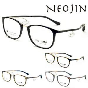 ネオジン メガネ 鯖江 老眼鏡 おしゃれ NJ3103 NEOJIN 鼻パッドがない 跡がつかない 化粧が落ちない メンズ レディース 眼鏡フレーム スクエア 53サイズ