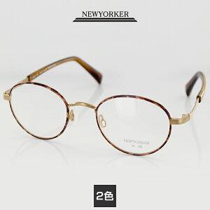 メガネフレーム ニューヨーカー ピュアチタン N6224 48サイズ オーバル ユニセックス NEWYORKER 伊達メガネ 眼鏡 PCメガネ ブルーライトカット 度付き対応可 日本製 国内正規品 送料無料