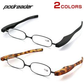 ポッドリーダー スマート 超軽量 老眼鏡 AJ-1070 46サイズ スクエア ユニセックス 男女兼用 Pod Reader Smart 老眼鏡 折りたたみ ケース不要 リーディンググラス【正規商品販売店】 父の日 母の日