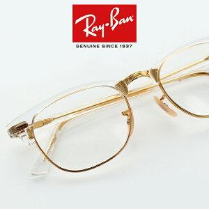 【送料無料】【国内正規品】【メーカー保証書付き】レイバン メガネフレーム RX5154 5762 49サイズ 51サイズ ブロー クリア ゴールド ユニセックス 男女兼用 Ray-Ban RayBan 眼鏡フレーム めがねフ