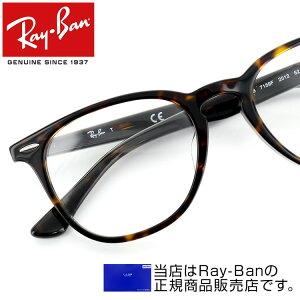 【送料無料】【国内正規品】【メーカー保証書付き】レイバン メガネフレーム RX7159F 2012 52サイズ ボスリントン ハバナ ユニセックス 男女兼用 Ray-Ban RayBan 眼鏡フレーム めがねフレーム