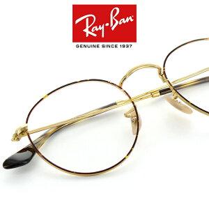 【送料無料】【国内正規品】【メーカー保証書付き】レイバン メガネフレーム RX3447V 2945 47サイズ 50サイズ ボストン ハバナ ゴールド ユニセックス 男女兼用 Ray-Ban RayBan 眼鏡フレーム めがね