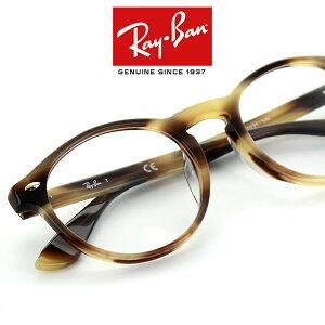 【送料無料】【国内正規品】【メーカー保証書付き】レイバン メガネフレーム RX5283F 5775 51サイズ ボストン ブラウンマーブル ユニセックス 男女兼用 Ray-Ban RayBan 眼鏡フレーム めがねフレー