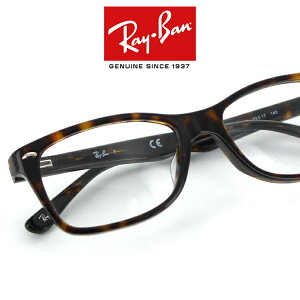 レイバン 眼鏡 メガネ RX5228F 2012 53サイズ メガネ 度付き レディース メンズ フルフィット 日本人向け RayBan Ray-Ban 国内正規品 メーカー保証書付き 送料無料