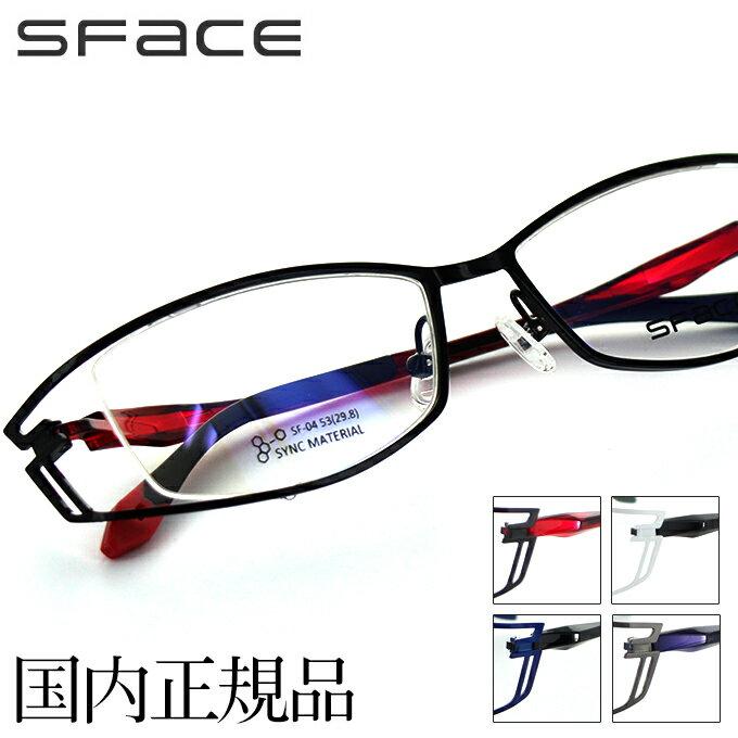 【送料無料】【国内正規品】SFACE メガネフレーム SF04 53サイズ スクエア ユニセックス 男女兼用 スフェイス 眼鏡フレーム めがねフレーム 度付き対応