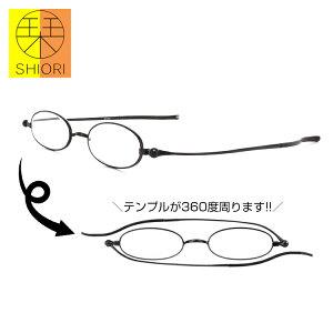 栞 しおり SHIORI リーディンググラス 老眼鏡 SI-01 1 40サイズ ブックカバー付き 薄い 軽い