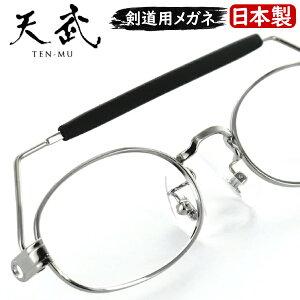 [Tenmu] 天武 43サイズ 46サイズ 48サイズ 剣道 激しいスポーツ ジュニア用 キッズ 度付き可 新品 ベストセラー 子供用 メガネ 正規品 送料無料
