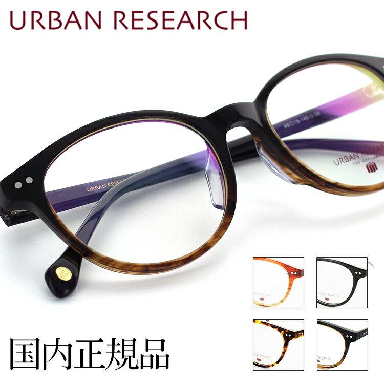 【送料無料】アーバンリサーチ ザ ギフト レーベル メガネフレーム URF-8003 49サイズ ブラック URBAN RESEARCH THE GIFT LABEL ボストンフレーム メンズ レディース 女性用 男性用 眼鏡フレーム めがね