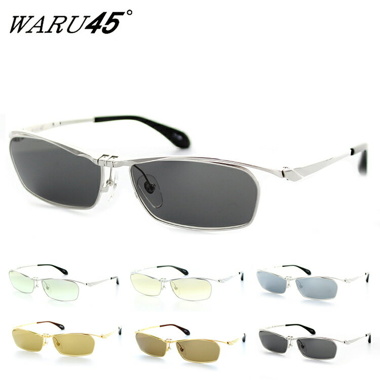 【送料無料】WARU45°サングラス SPLASHED 57サイズ ワル45° ワル45度 WARU45度 紫外線防止 紫外線予防 UVカット 跳ね上げ フリップアップ
