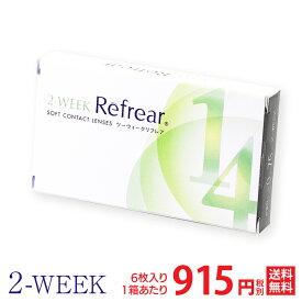 複数買いがお得 2WEEK コンタクトレンズ ツーウィーク リフレア Refrear コンタクト ソフト クリア 1箱6枚入り 2週間使い捨て 2ウィーク 2week 1日/ワンデーより経済的!