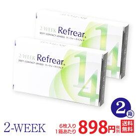 2箱セット 2WEEK コンタクトレンズ ツーウィーク リフレア Refrear コンタクト ソフト クリア 1箱6枚入り 2週間使い捨て 2ウィーク 2week 1日/ワンデーより経済的!