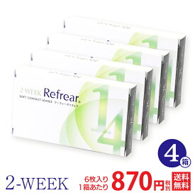 4箱セット 2WEEK コンタクトレンズ ツーウィーク リフレア Refrear コンタクト ソフト クリア 1箱6枚入り 2週間使い捨て 2ウィーク 2week 1日/ワンデーより経済的!