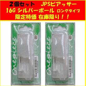 最安値 2個セット 耳用ピアッサーロングタイプ 医療用ステンレス 一般医療機器 シルバー シルバーボール 紹介状付き JPS セイフティピアッサー セーフティーピアッサー 3mm 16G 7M300WL DM便 送料無料