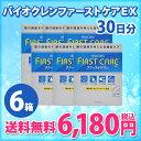 【送料無料】バイオクレンファーストケアEX30日分 6箱セット