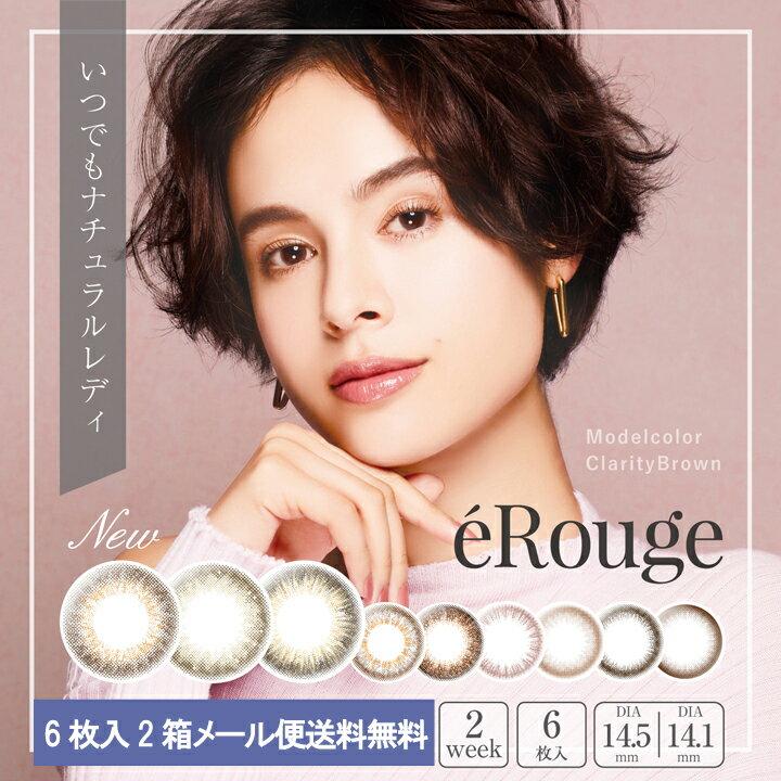 .【メール便送料無料】eRouge(エルージュ)2箱 / 2週間交換 6枚入り カラーコンタクト カラコン ブラウン