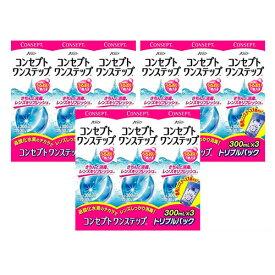 .【送料無料】コンセプトワンステップトリプルパック3セット