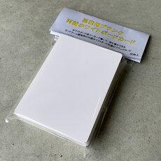 開発用ブランク両面ホワイトボードカード_001