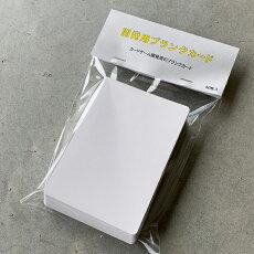 開発用ブランクカード