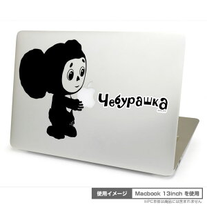 Petamo!forMacbookチェブラーシカ【メール便可】