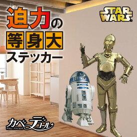 カベデコール STAR WARS(R2-D2&C-3PO)【他の商品と同時購入不可】【ご注文より15営業日前後にて発送】