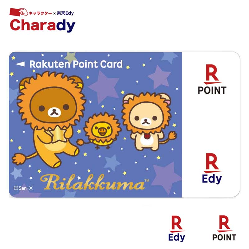Edy-楽天ポイントカード リラックマ(獅子座)【メール便可】【受注生産】