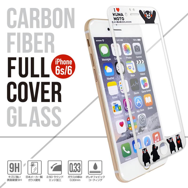 フルカバー強化ガラス保護フィルム iPhone6s/6 ホワイト(くまモンver.) 【メール便可】【ご注文より15営業日前後にて発送】