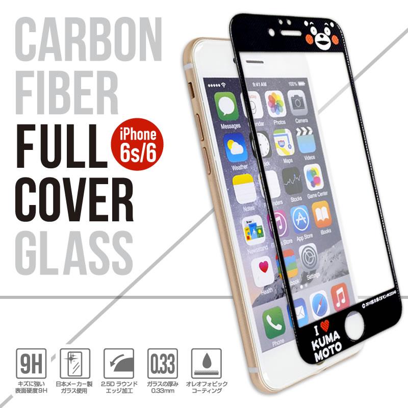 フルカバー強化ガラス保護フィルム iPhone6s/6 ブラック(くまモンver.) 【メール便可】【ご注文より15営業日前後にて発送】