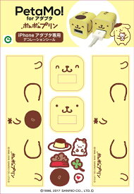 Petamo!for アダプタ(ポムポムプリン)【メール便可】 【ご注文より15営業日前後にて発送】