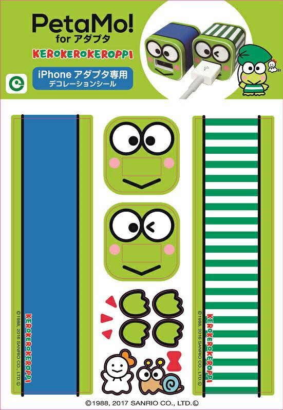 Petamo!for アダプタ(けろけろけろっぴ)【メール便可】 【ご注文より15営業日前後にて発送】