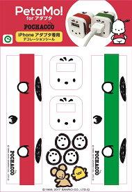 Petamo!for アダプタ(ポチャッコ)【メール便可】