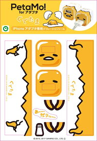 Petamo! for アダプタ(ぐでたま)【メール便可】【ご注文より15営業日前後にて発送】