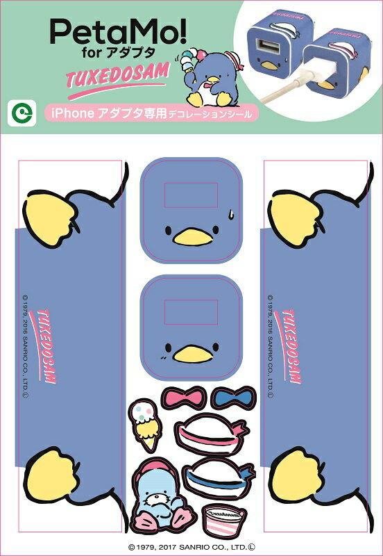 Petamo! for アダプタ(タキシードサム)【メール便可】【ご注文より15営業日前後にて発送】