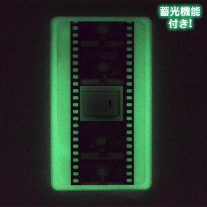 スイッチパネルチェブラーシカ(フィルム)【メール便可】
