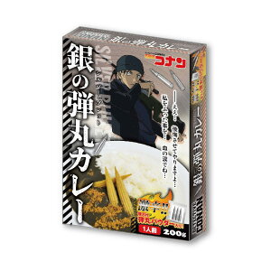 名探偵コナン赤井銀の弾丸カレー【予約:2月上旬より順次発送予定】