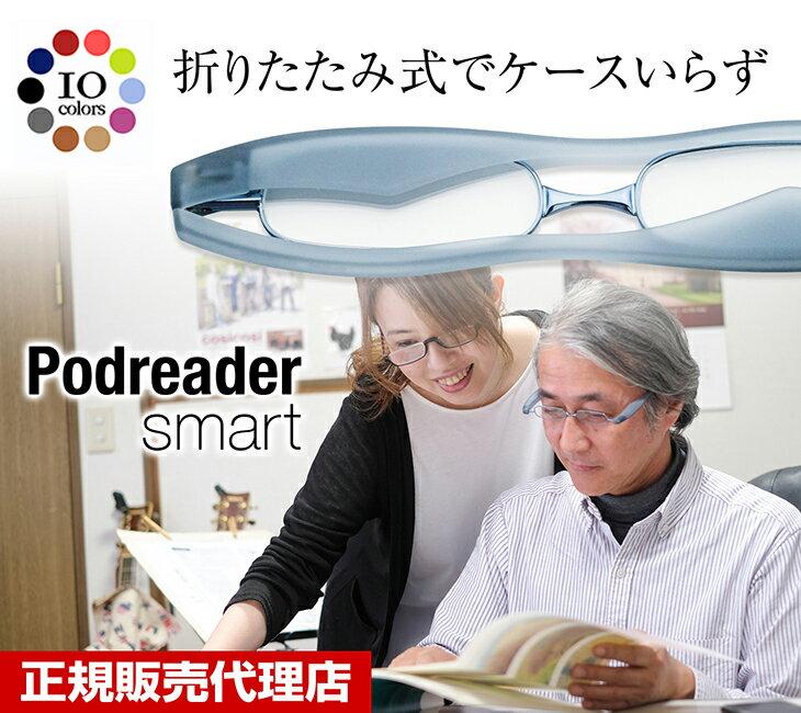 正規販売代理店 ネコポス 送料無料 老眼鏡 シニアグラス ポッドリーダースマート Podreader smart 全10色(当店限定2色) リーディンググラス 男性用 女性用