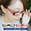 【特価セール】送料無料 老眼鏡 リーディンググラス シニアグラス 婦人用 老眼鏡 101 ロングヒット商品 全2色 女性用 …