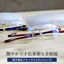 送料無料 老眼鏡 シニアグラス Two Point ツーポイント ブルーライトカット 118 全2色 リーディンググラス 男性用 女性用 ブルーライトカット35%
