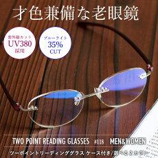 送料無料老眼鏡シニアグラスTwoPointブルーライトカット全2色メール便発送オープン記念