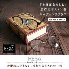 RESAReadinglasses(レサリーディンググラス)LOUVREシニアグラス老眼鏡全2色度数1.0〜2.5