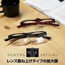 RESA Loupe glasses (レサ ルーペ グラス) ルーペメガネ シニアグラス 老眼鏡ではありません 倍率1.6 全2色 男性用 女…