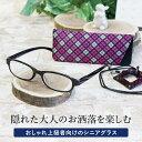 【特価セール】送料無料 老眼鏡 名古屋眼鏡 ライブラリーコンパクト 4170 老眼鏡に見えないメガネ 老眼鏡 おしゃれ 男…