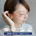 送料無料 老眼鏡 名古屋眼鏡 ライブラリーコンパクト 老眼鏡に見えないメガネ 4240 おしゃれ 女性用 老眼鏡 レディー…